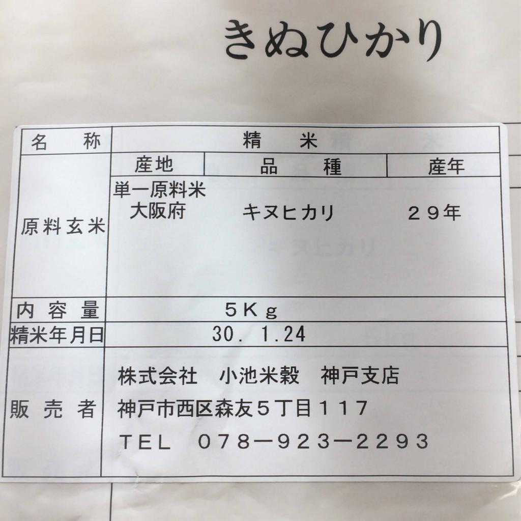 f:id:chefshinnosuke:20180204163314j:plain