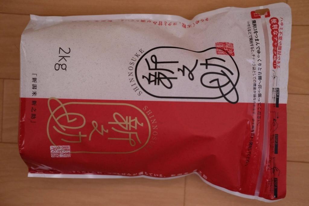 f:id:chefshinnosuke:20180205162641j:plain