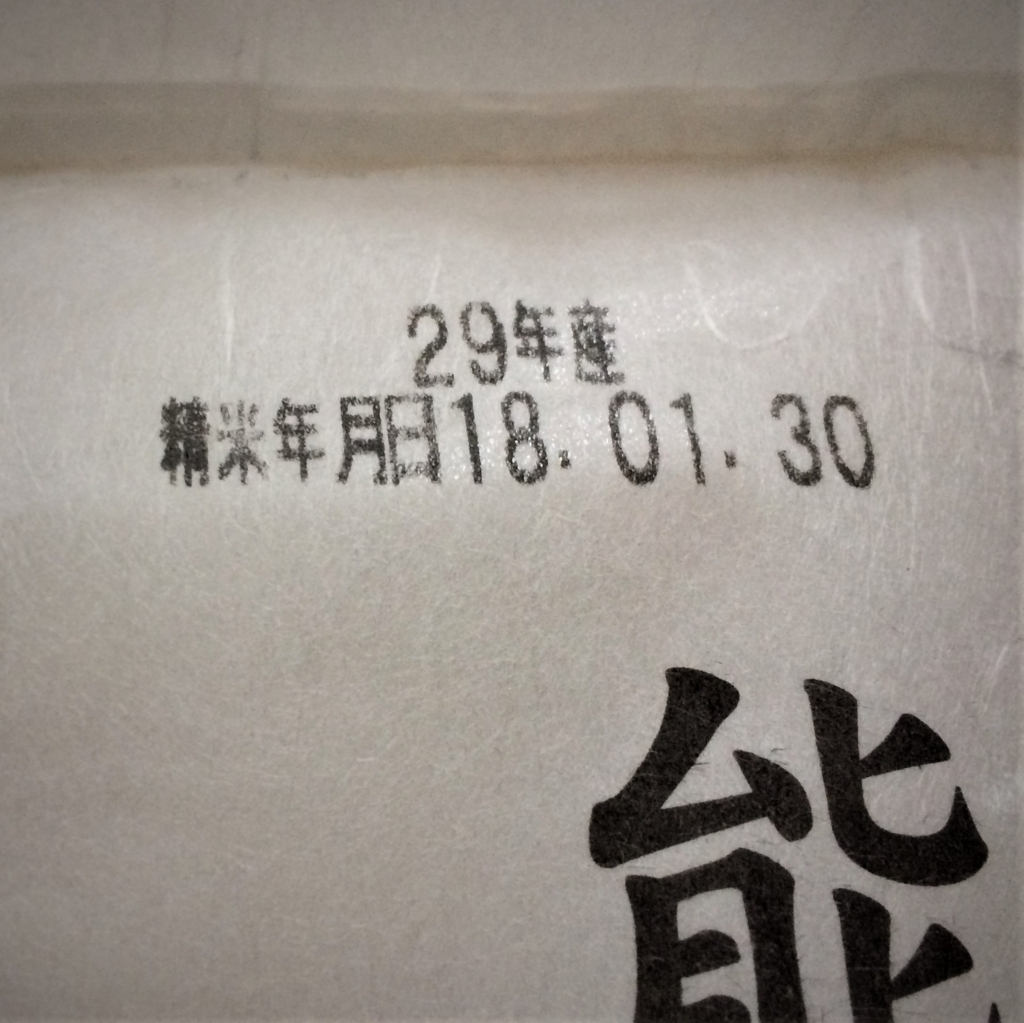 f:id:chefshinnosuke:20180212210920j:plain
