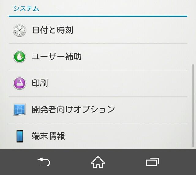 XperiaZ3,レビュー,購入,SIMロック解除,Android