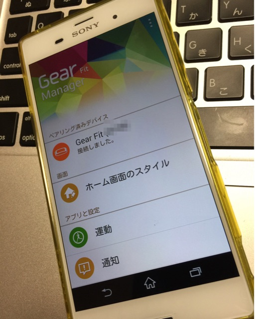 GearFit,Gear FIt Manager,XperiaZ3