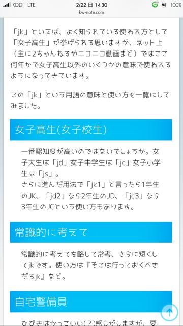 日本語Font,脱獄,JB,日本語フォント,JKゴシック