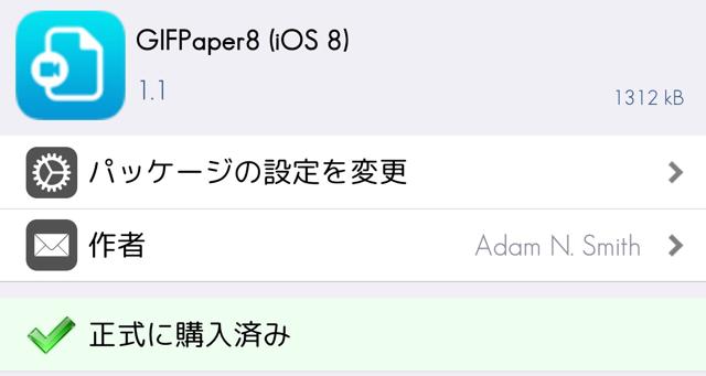 vWallpaper2,脱獄,JB,dBar,GIFPaper,iOS8,ONEOKROCK