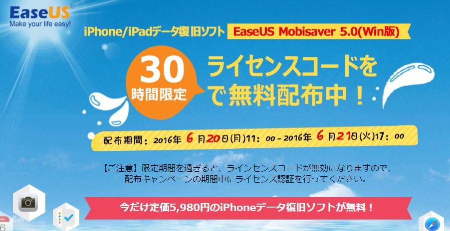 【今だけ!通常5980円⇒無料】iPhone/iPadデータ復旧ソフト『EaseUS Mobisaver 5.0』30時間限定で無料配布へ!