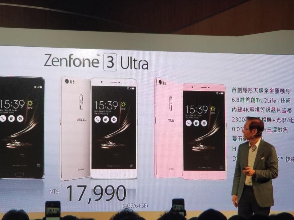 ASUS、台湾にて本日『ZenFone 3 ZE552KL』が発売開始!-「ZenFone 3 Deluxe」は約51,000円から、「ZenFone 3 Ultra」57,000円から