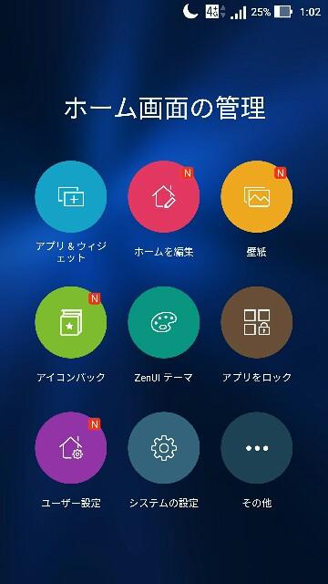意外と知らない『ASUS ZenFone3 ZE520KL』の便利な機能5選!ーダブルタップで起動&スリープが便利