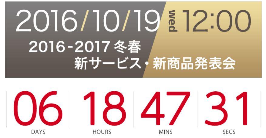 ドコモ、2016-2017冬春新サービス・新商品発表会を開催へ!-10/19午後12時より