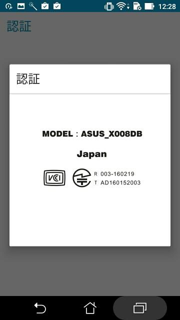 ASUS ZenFone 3 Max ZC520TLのベンチマークスコアと技適マークについて