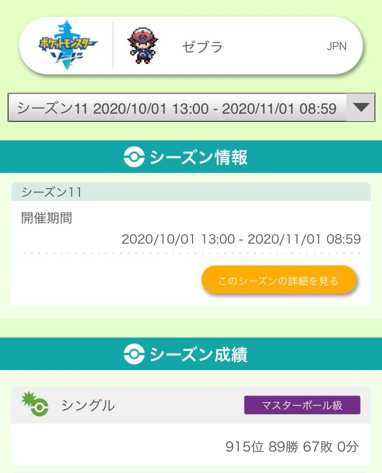 f:id:cheko_namako:20201102192812j:plain