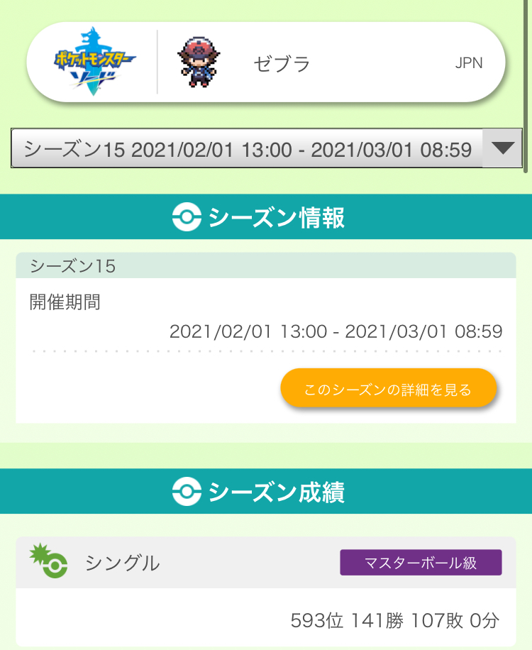 f:id:cheko_namako:20210301121010j:plain