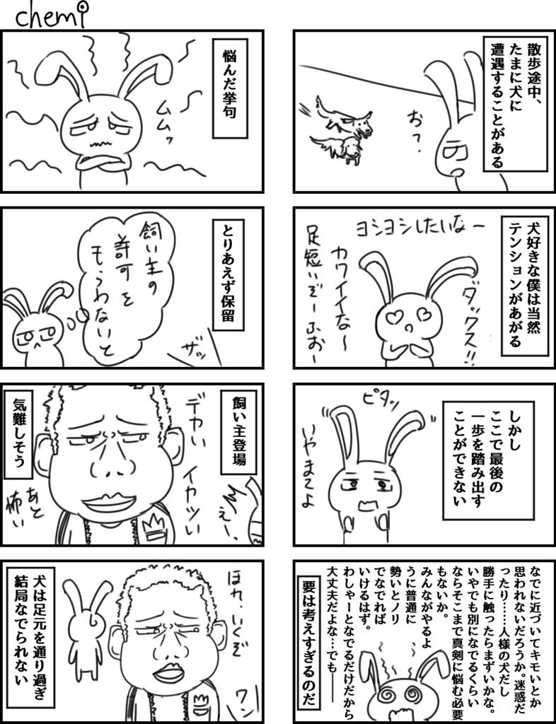 f:id:chemi_mizuki:20150927003408j:plain