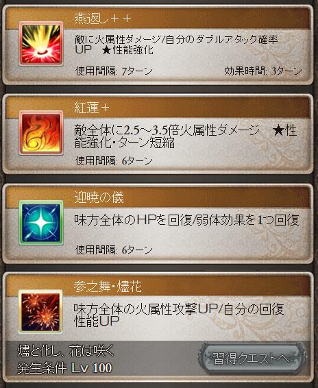 f:id:chemi_mizuki:20160411100251p:plain