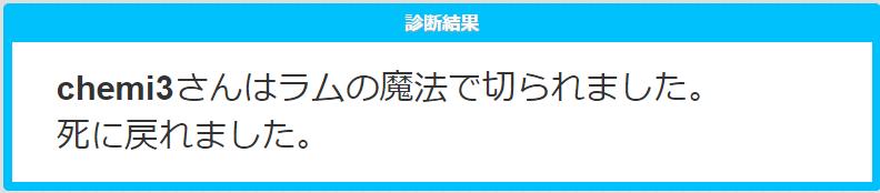 f:id:chemi_mizuki:20160811115553p:plain
