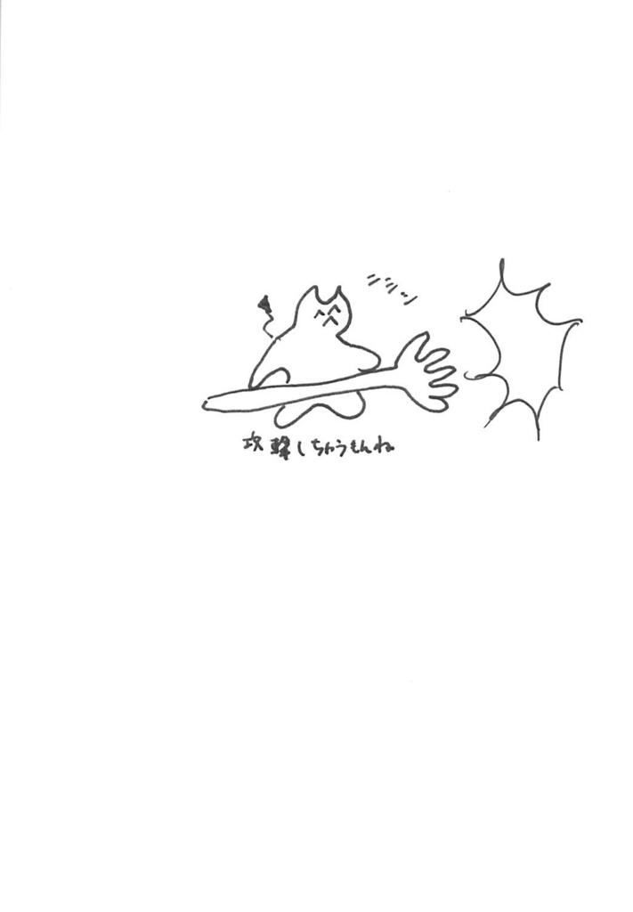 f:id:chemica_chan:20170626151339j:plain