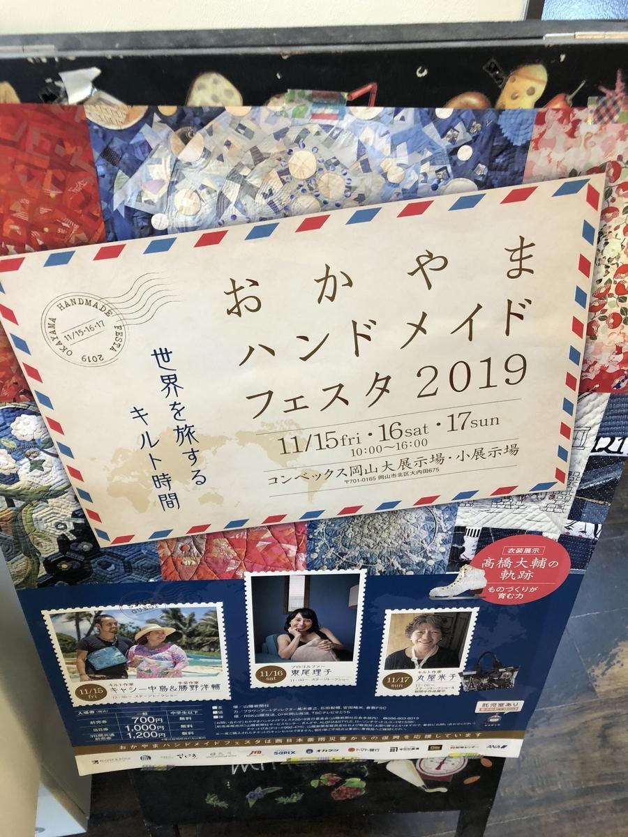f:id:cherry-blossom-sakura:20191020155221j:plain