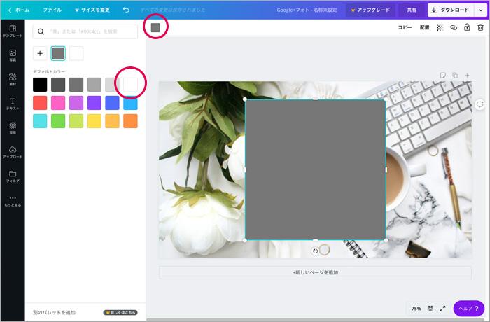 素材の色を設定