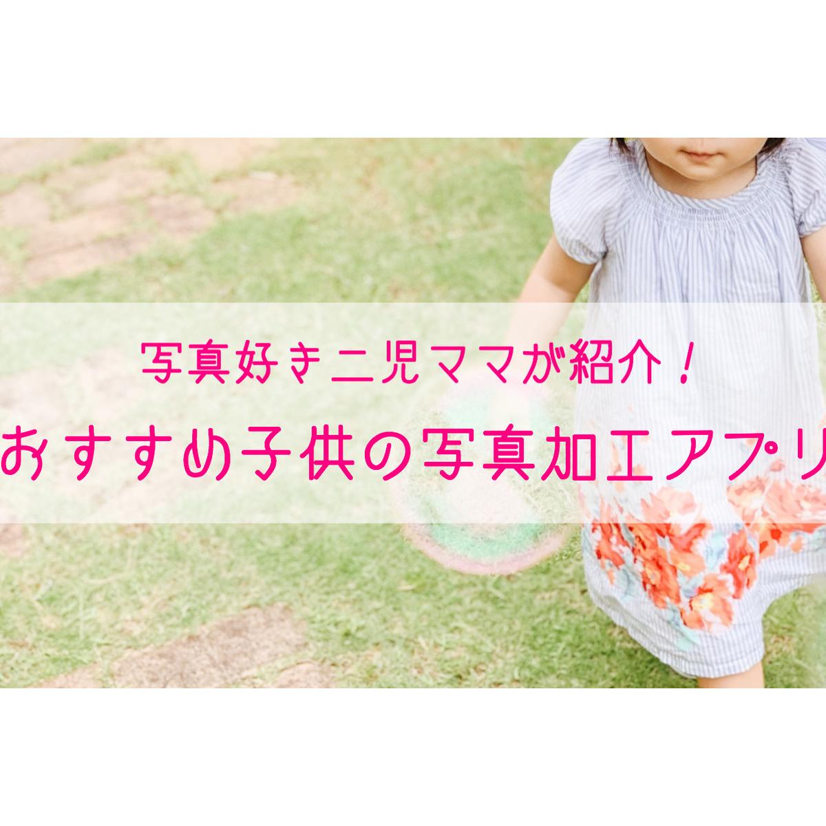 子供 写真 アプリ