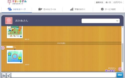 f:id:cherrypie-saitama:20190315215230j:plain
