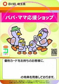 f:id:cherrypie-saitama:20190326112712j:plain
