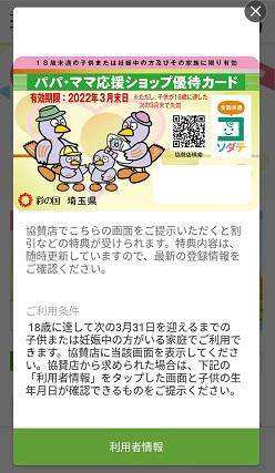 f:id:cherrypie-saitama:20190326141829j:plain