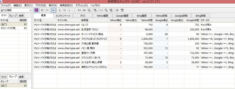 f:id:cherrypie-saitama:20190411094503j:plain