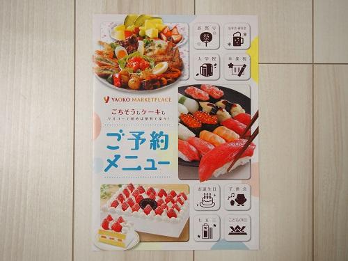 f:id:cherrypie-saitama:20190417210600j:plain