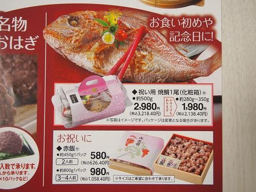f:id:cherrypie-saitama:20190417210618j:plain
