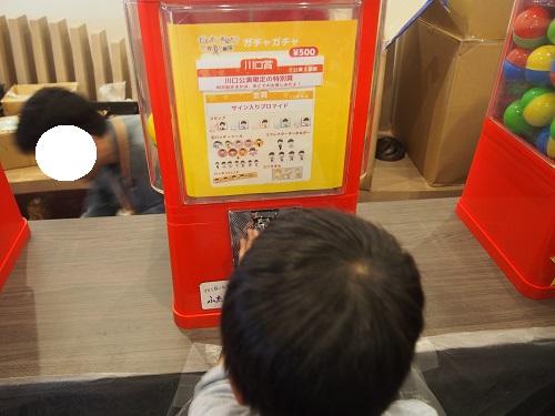 f:id:cherrypie-saitama:20190508095433j:plain