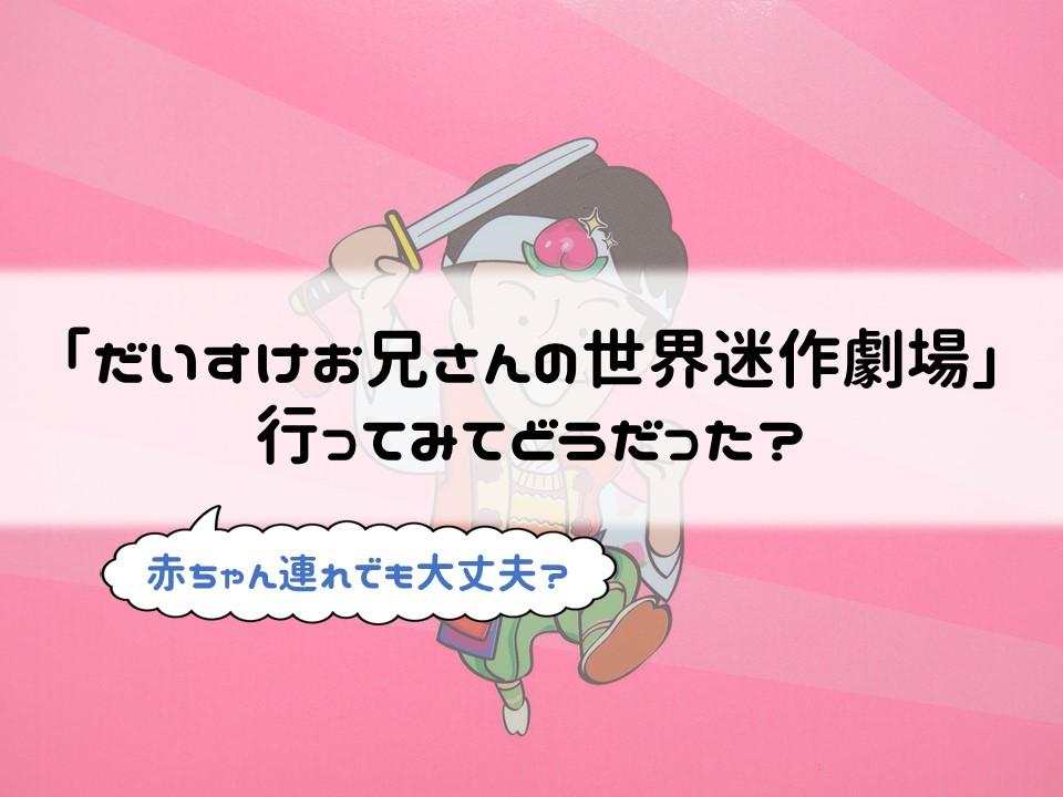 f:id:cherrypie-saitama:20190509224058j:plain
