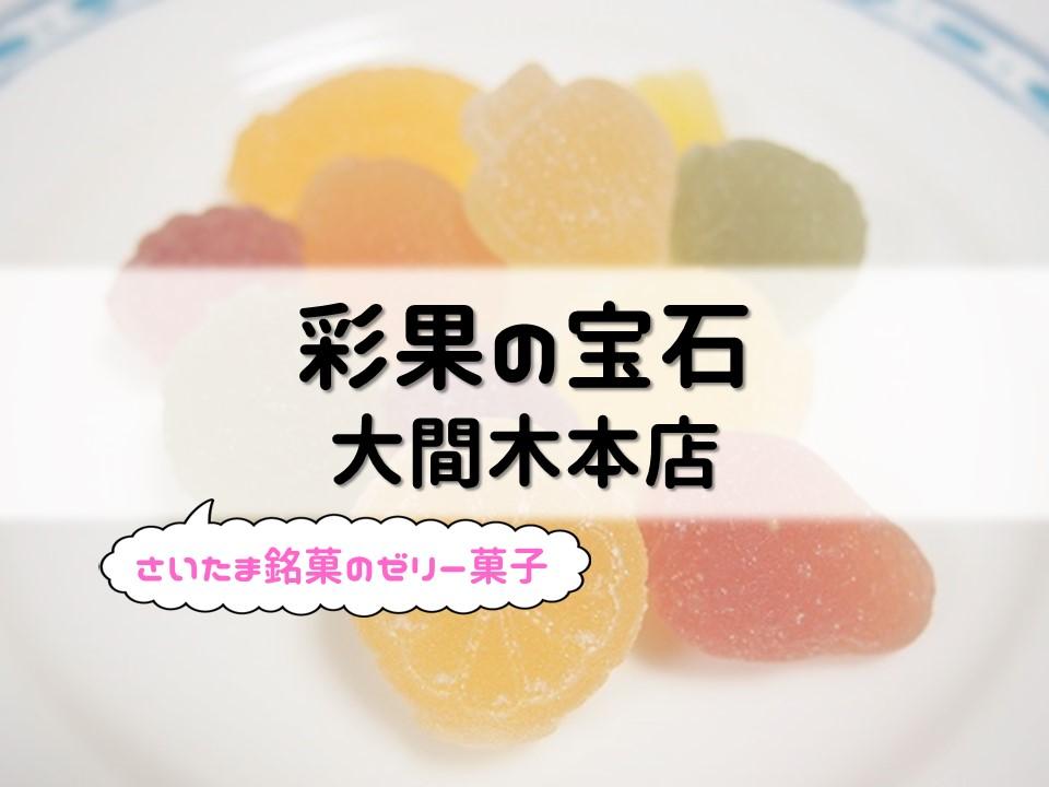 f:id:cherrypie-saitama:20190513102650j:plain