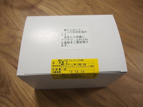 f:id:cherrypie-saitama:20190610064854j:plain