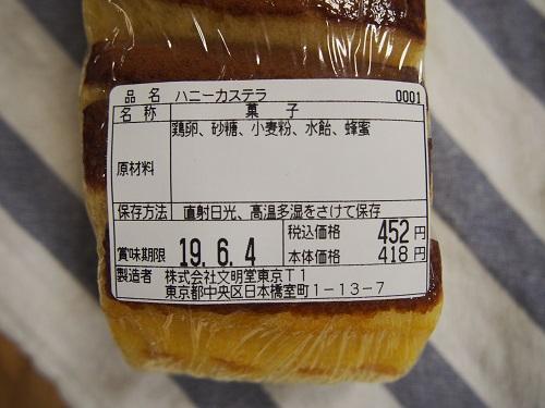 f:id:cherrypie-saitama:20190610064903j:plain
