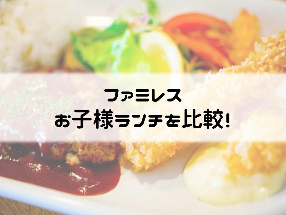 f:id:cherrypie-saitama:20190720064651j:plain