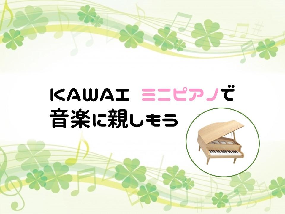 f:id:cherrypie-saitama:20190727210040j:plain