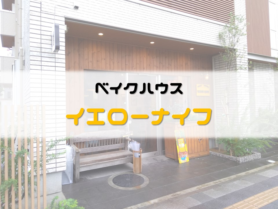 f:id:cherrypie-saitama:20190729215507j:plain