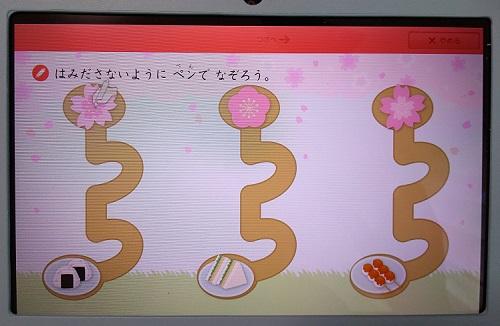 f:id:cherrypie-saitama:20190803060756j:plain
