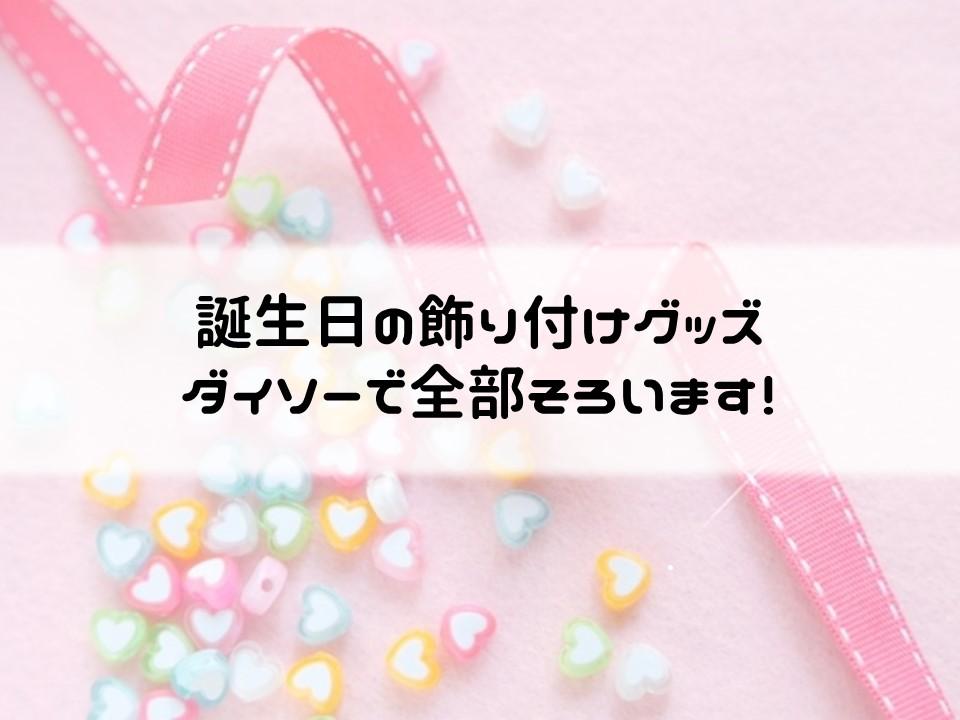f:id:cherrypie-saitama:20190824053521j:plain