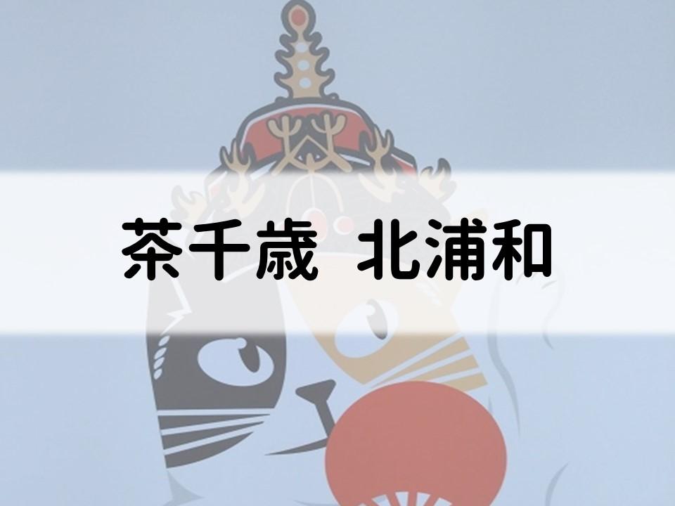 f:id:cherrypie-saitama:20190905195603j:plain