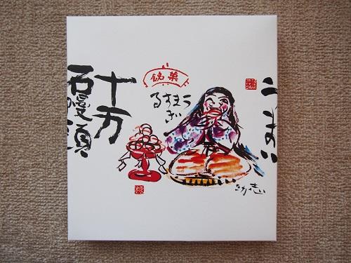 f:id:cherrypie-saitama:20190907132337j:plain