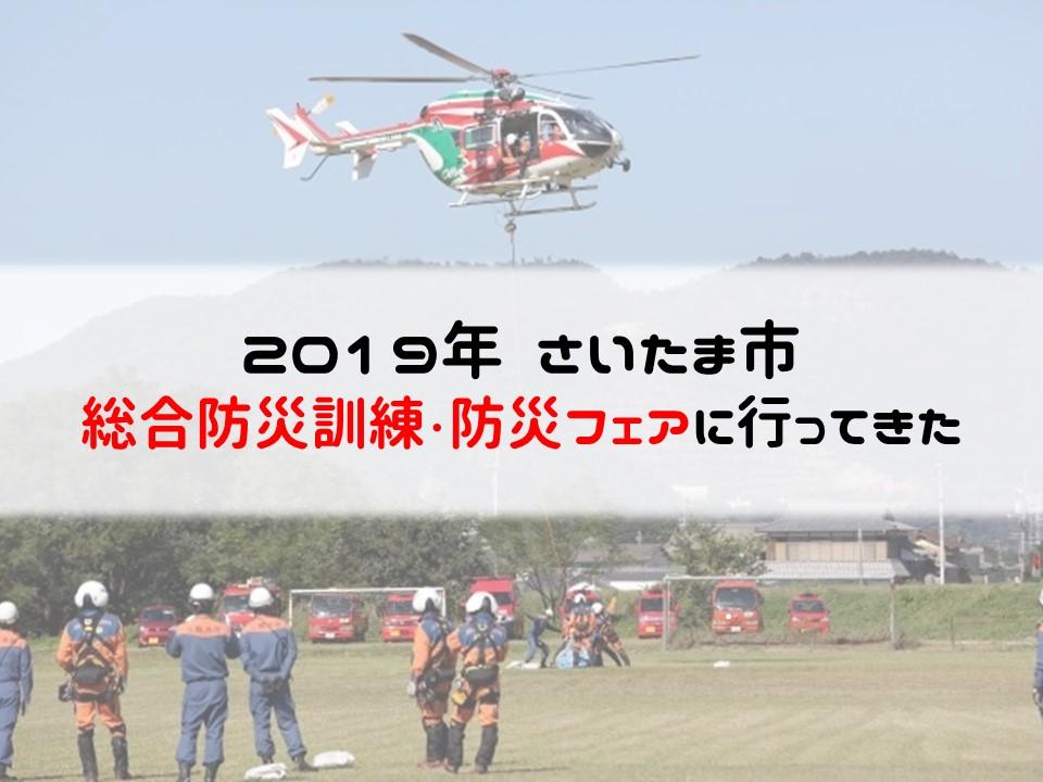 f:id:cherrypie-saitama:20190912224033j:plain