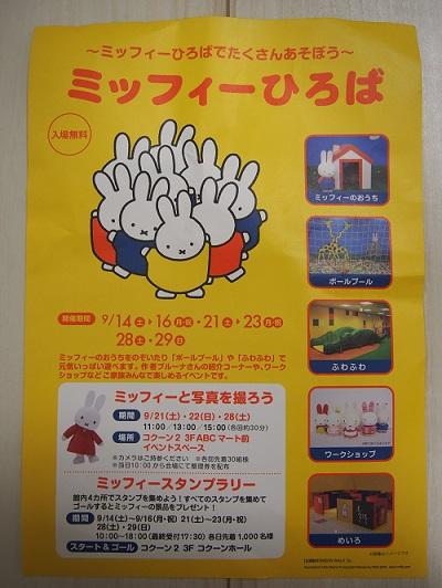 f:id:cherrypie-saitama:20190914144057j:plain