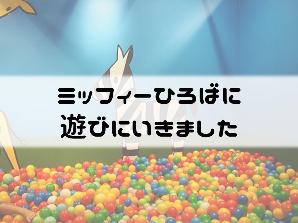 f:id:cherrypie-saitama:20190914221417j:plain