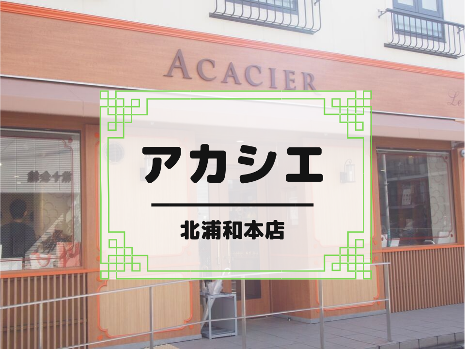 f:id:cherrypie-saitama:20190919152634p:plain