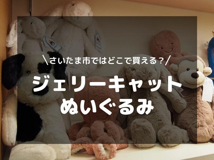f:id:cherrypie-saitama:20191003121750j:plain