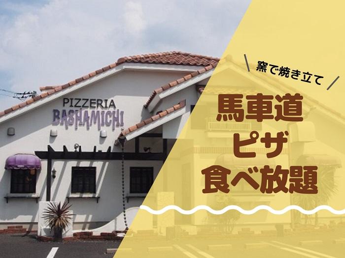 f:id:cherrypie-saitama:20191003125152j:plain