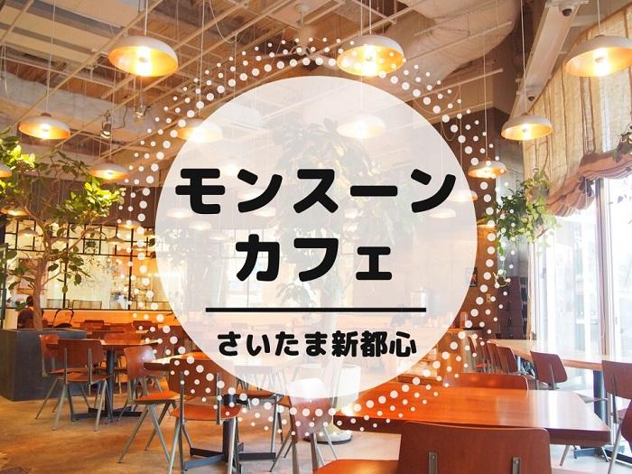 f:id:cherrypie-saitama:20191003125431j:plain