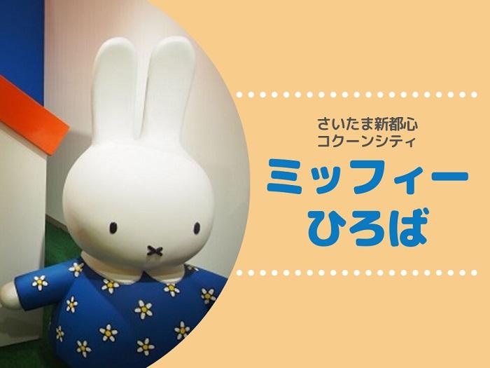 f:id:cherrypie-saitama:20191003125744j:plain