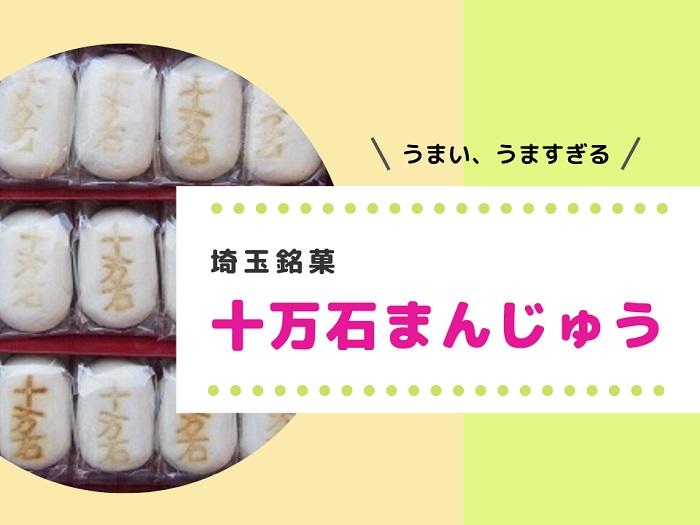 f:id:cherrypie-saitama:20191003125932j:plain