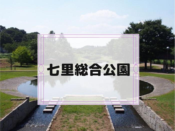 f:id:cherrypie-saitama:20191003143105j:plain