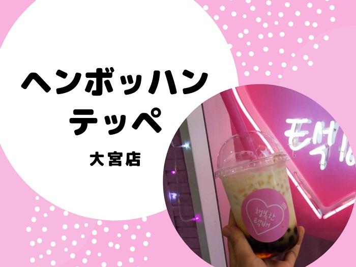 f:id:cherrypie-saitama:20191006124234j:plain